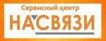 Сервисный центр «На связи»