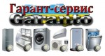 АТТЦ Гарант-Сервис
