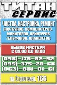 Сервисный центр «ТИТАН»